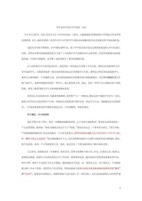 李开复给中国大学生的三封信.doc