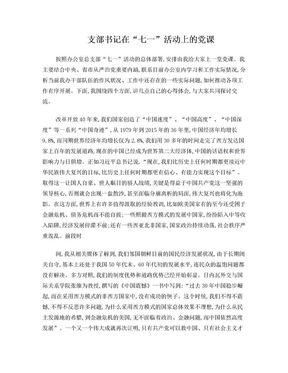 2018七一建党节党支部书记党课讲稿.doc