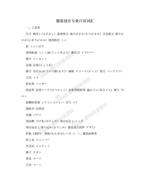 服装设计专业日语词汇.doc