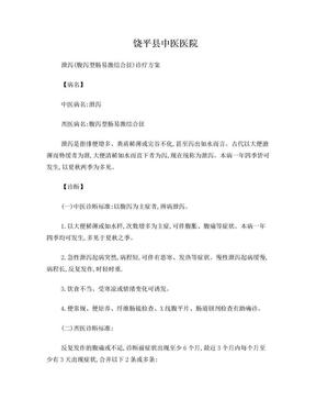 泄泻中医诊疗方案.doc