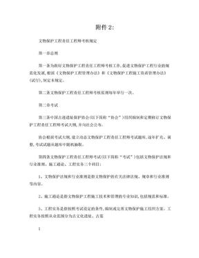 文物保护工程责任工程师考核规定.doc