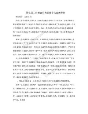 第七届工会委会员换届选举大会闭幕词.doc