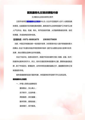 医院服务礼仪培训课程内容.pdf