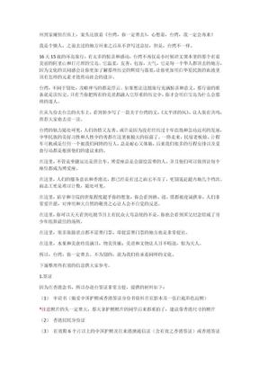 16天15夜台湾环岛游攻略.docx