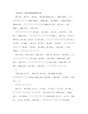 小学语文一年级上册词语拼音汇总.doc