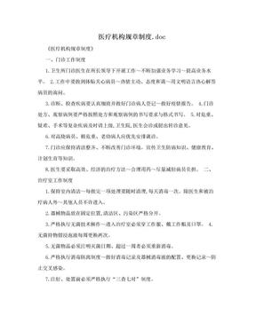 医疗机构规章制度.doc.doc