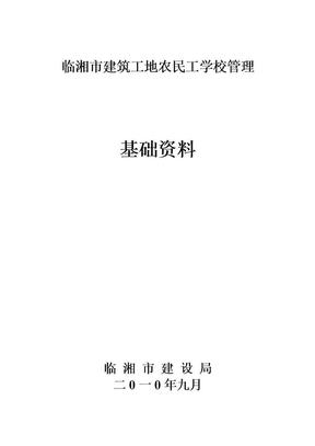 建筑工地_农民工学校_管理资料_全套.doc