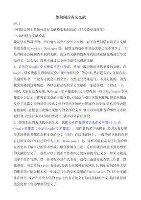 如何阅读英文文献.doc