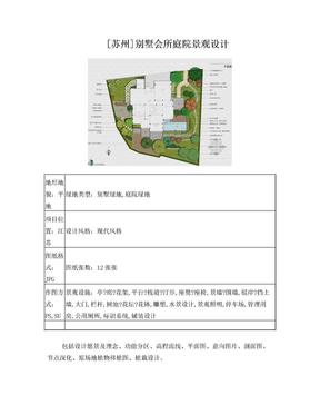 【优秀】别墅庭院景观设计方案文本.doc