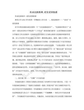 传承民族精神,迸发爱国情感.doc