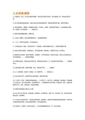 人生经典感悟.pdf