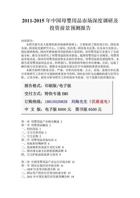 2012年中国母婴用品市场深度调研.doc