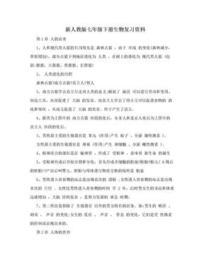 新人教版七年级下册生物复习资料.doc