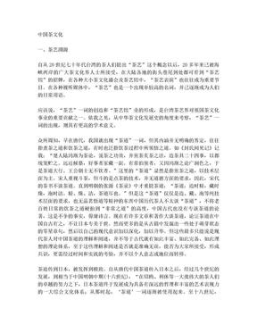 中国茶文化.doc