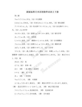 新版标准日本语初级单词表上下册.doc