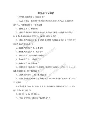 协税员考试真题.doc