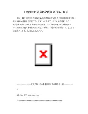 [原创]USB通信协议的理解,流程,描述.doc