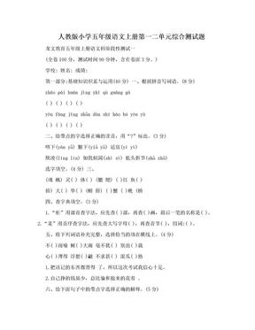 人教版小学五年级语文上册第一二单元综合测试题.doc