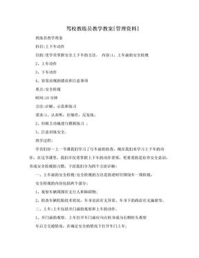 驾校教练员教学教案[管理资料].doc