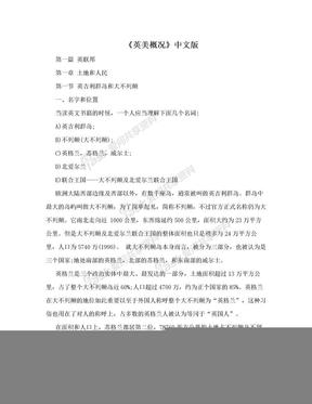 《英美概况》中文版.doc