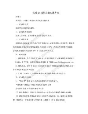 优秀qc成果发表实施方案.doc