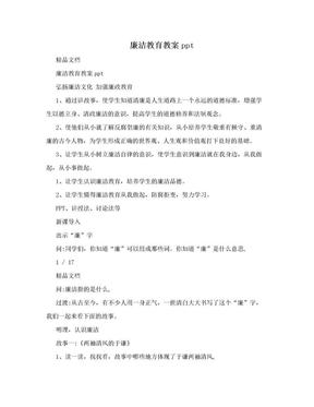 廉洁教育教案ppt.doc