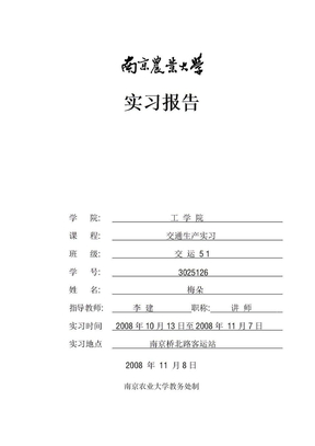 南京桥北路客运站实习报告.doc