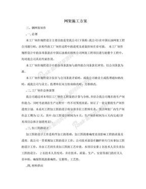 网架施工方案.doc