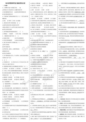 2019电大电大《护理伦理学》期末考前复习题及答案资料必考重点.doc