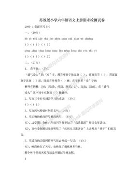 苏教版小学六年级语文上册期末检测试卷.doc
