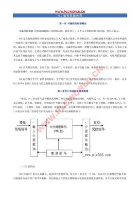 plc编程基础教程.pdf