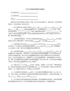 中介公司的房屋租赁合同范本.docx