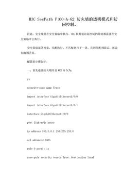 H3C 防火墙配置详解.doc