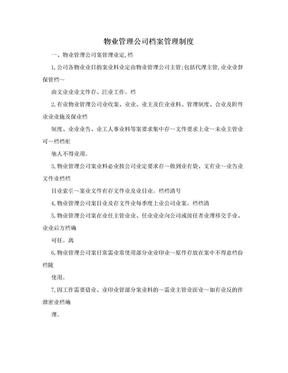 物业管理公司档案管理制度.doc
