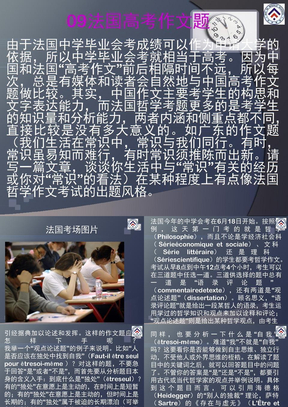 国外及港台的中学毕业考语文作文题ppt课件.ppt