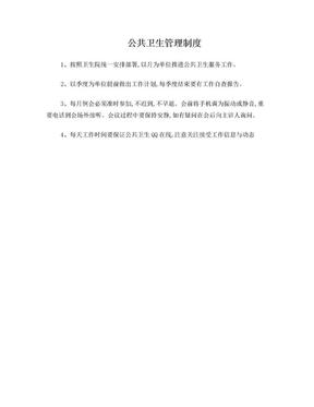 公共卫生管理制度(村卫生室).doc