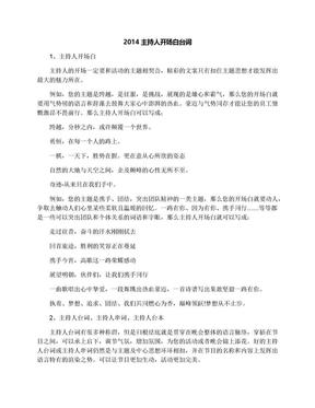 2014主持人开场白台词.docx