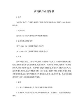 折弯机作业指导书.doc