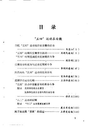 安徽文史资料选辑·第2辑.pdf