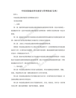 中医医院临床科室建设与管理指南[宝典].doc