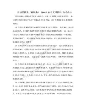 经济法概论(财经类) 00043 自考复习资料 自考小抄.doc