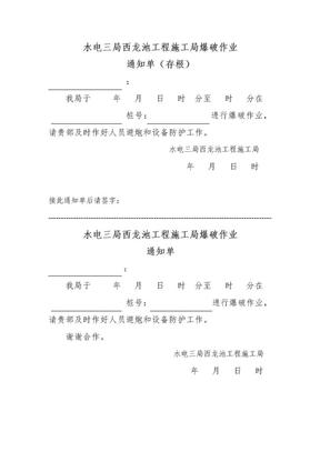 爆破作业通知单.doc