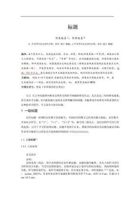 学术论文模板_论文格式范本.docx