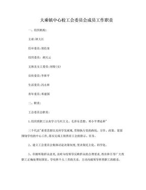 大乘镇中心校工会委员会成员工作职责.doc