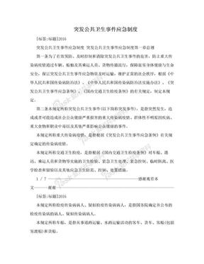 突发公共卫生事件应急制度.doc