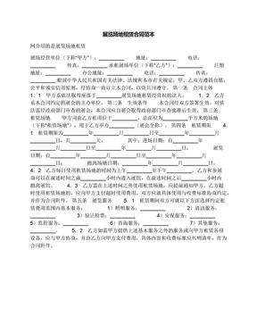 展览场地租赁合同范本.docx