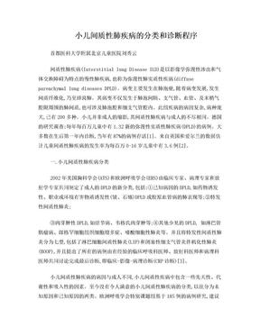 特发性间质性肺炎2013刘秀云.doc