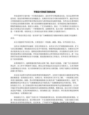 平面设计顶岗实习报告总结.docx