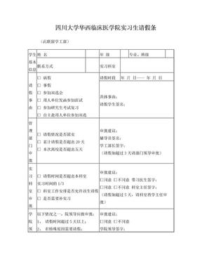 四川大学华西临床医学院学生请假条.doc