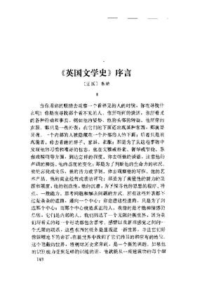 丹纳《〈英国文学史〉序言》.pdf